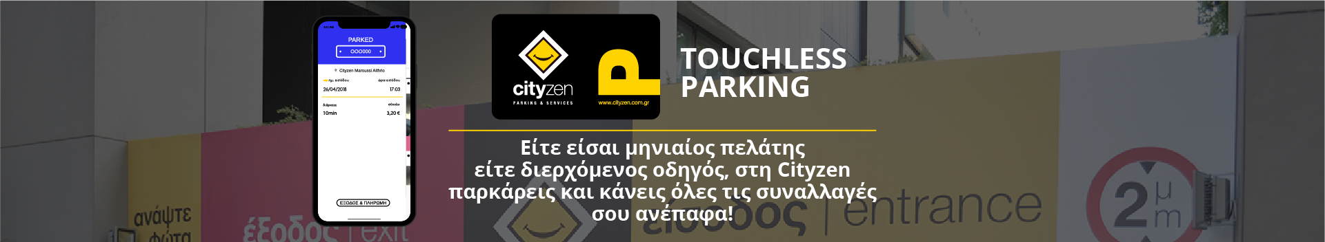 touchless_GR